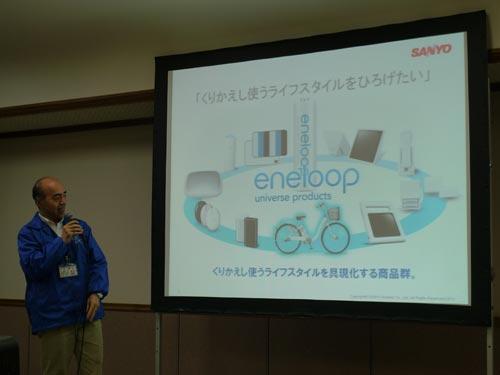 Eneloop07