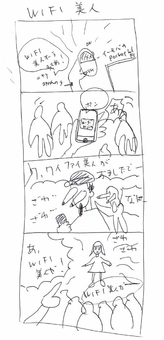 Wifibijin