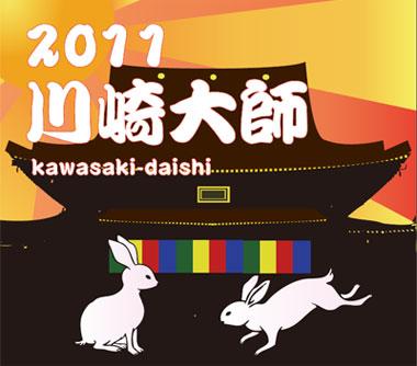 Kawasaki_daishi2011