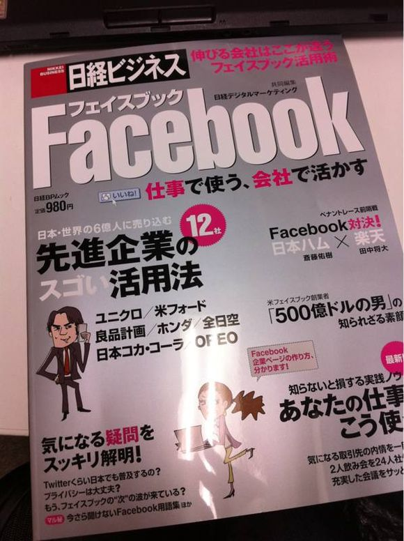 日経ビジネスのFacebook本に年齢明記された自分の写真がドヤ顔で載ってる
