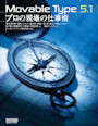 Mt51_cover0509