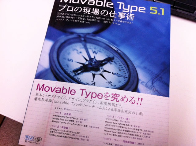 Movabletype51