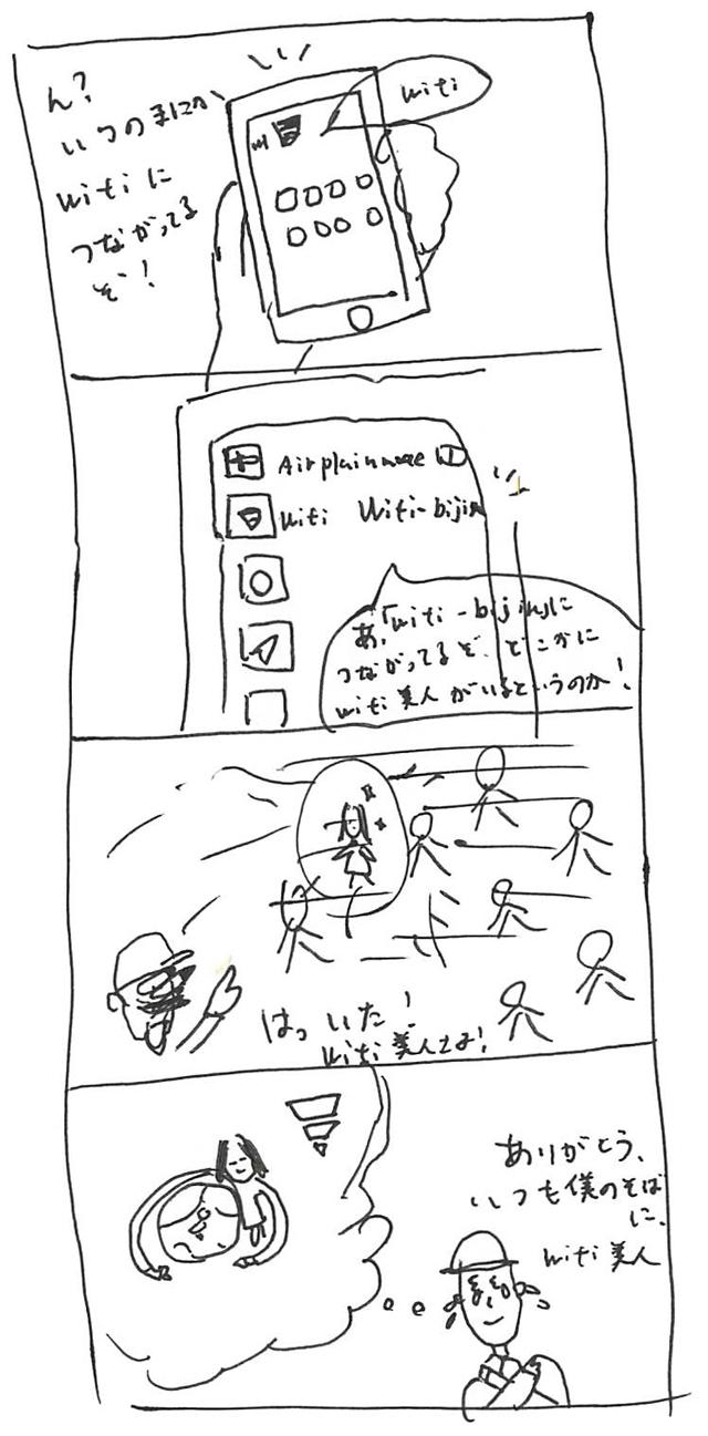 Wifibijin2