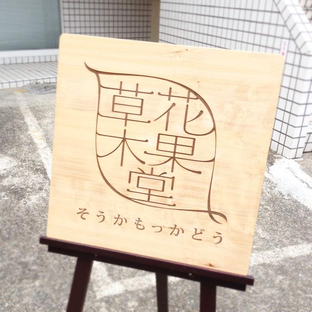 sokamoka01.jpg