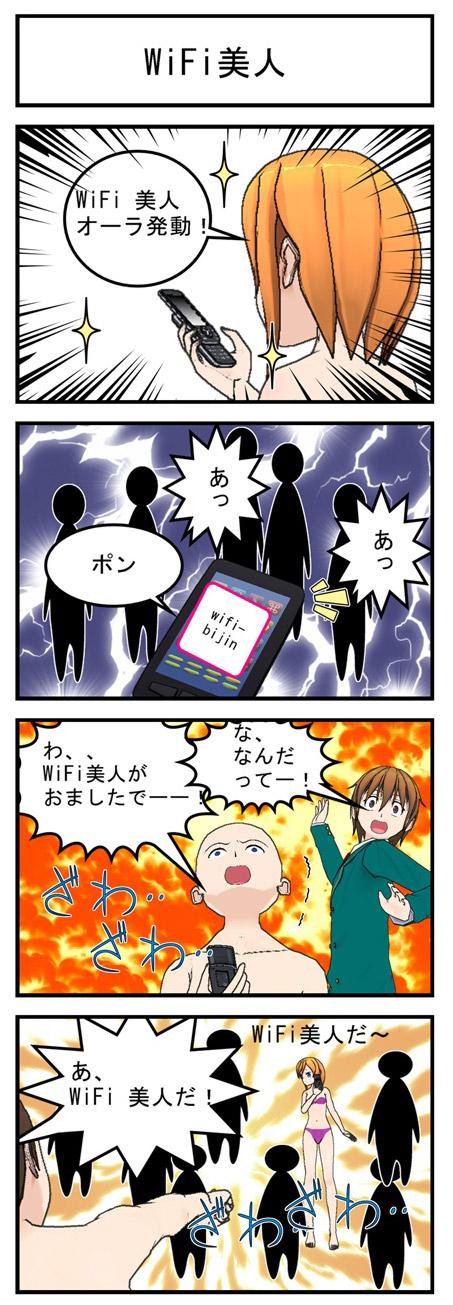 wifi-bijin.jpg