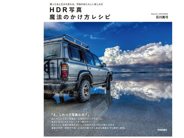 HDRBook.jpg