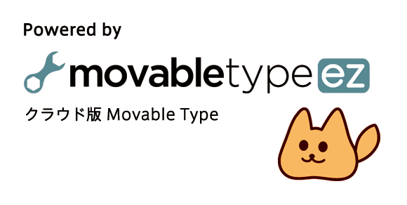 Powered by Movable Type EZ  (クラウド版Movable Type )