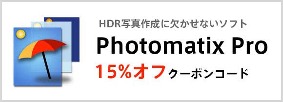 Photomatix Pro 15%オフ