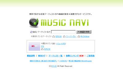 Musicnavi_2